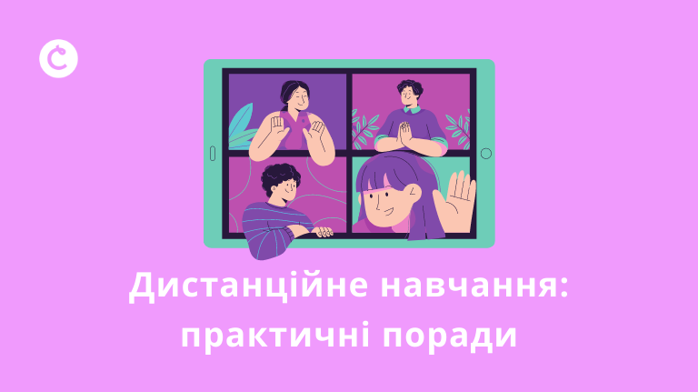 Дистанційне навчання: практичні поради