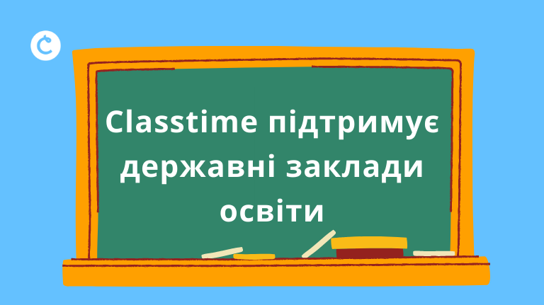 Classtime підтримує державні заклади освіти