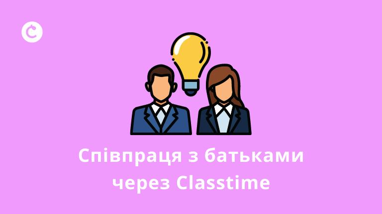 Classtime як засіб комунікації з батьками учнів НУШ