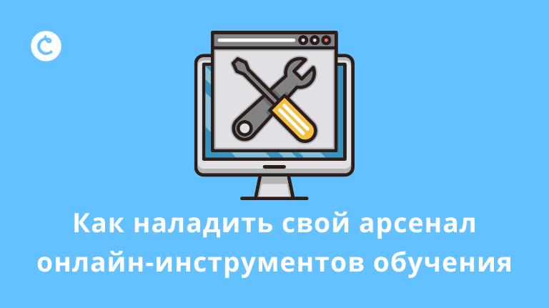 Как наладить свой арсенал онлайн-инструментов обучения